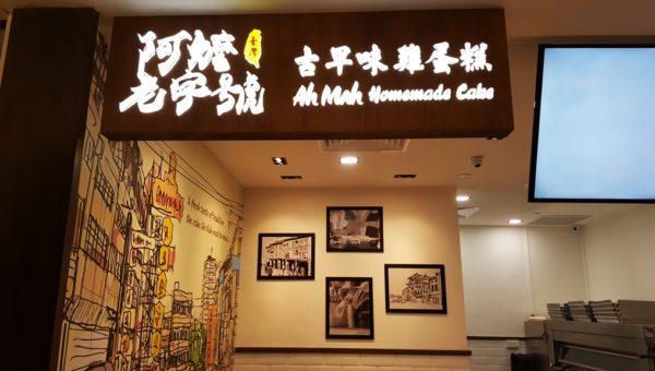 Ah Mah Homemade Cake_Bukit Panjang Plaza outlet_04