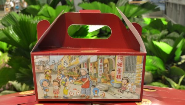 Ah Mah Cake Box by Local Artist Ah Guo