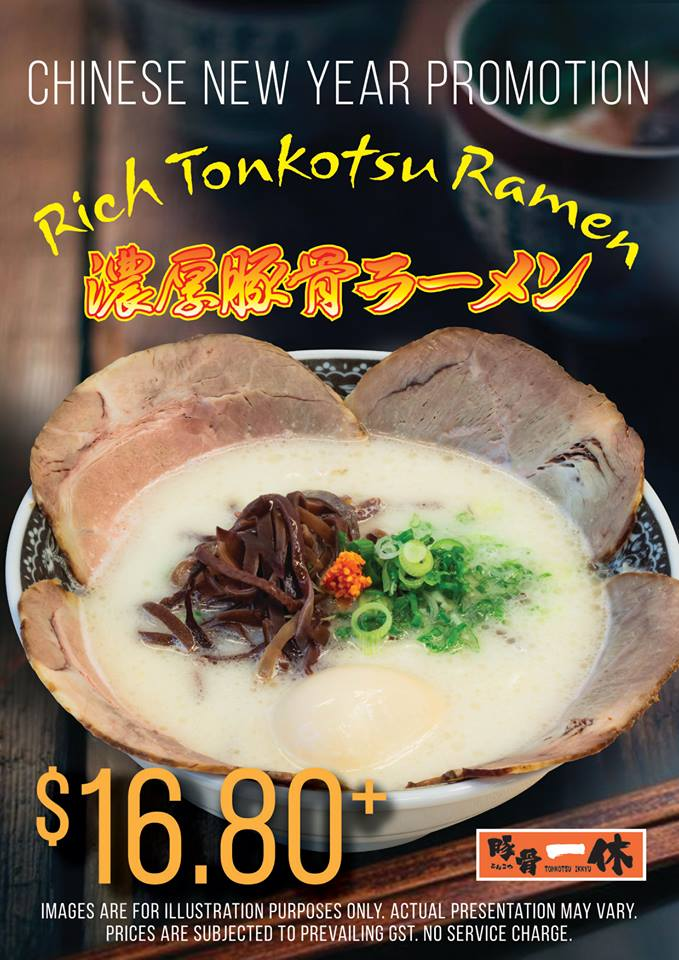 Rich Tonkotsu Ramen Poster