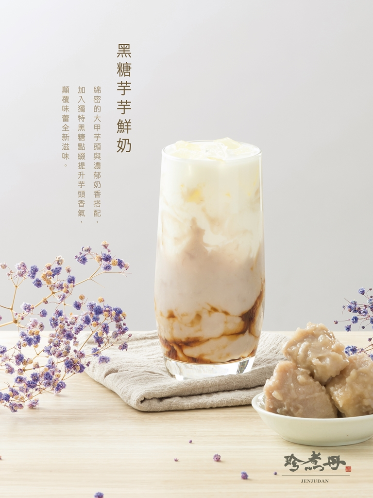 Brown Sugar Taro Milk